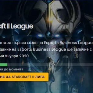 EBL Starcraft II – записването